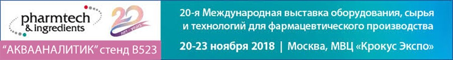 «AQUAANALYTIC» company will take part in the exhibition «Pharmtech & Ingredients» 2018